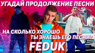 Угадай продолжение песни Feduk. На сколько хорошо ты знаешь его песни?
