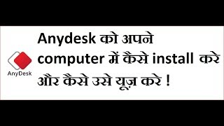 download anydesk for windows