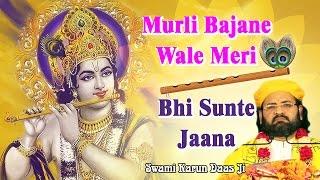 Murli Bajane Wale Meri Bhi Sunte Jaana - Bhaktmal Katha #Swami Karun Daas Ji