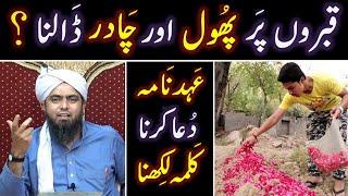 QABER pe Phool & Chader ??? AZAN, Ehad Nama & Kalima ??? Esal-e-Sawab & DUAA ??? Engr. Muhammad Ali