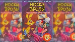 Носки врозь!, Катя Матюшкина, Катя Оковитая аудиосказка слушать онлайн
