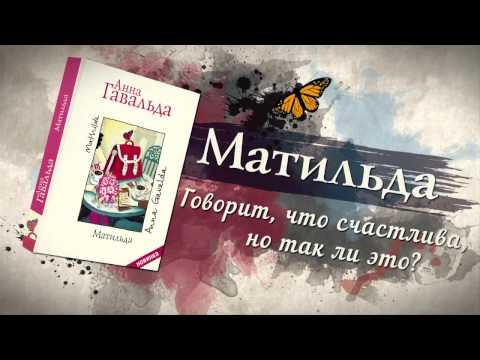 "Анна Гавальда - ""Матильда"""