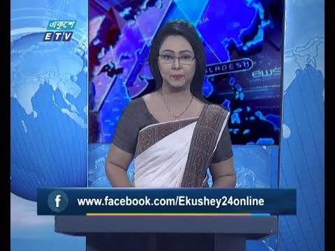 01 AM News || রাত ০১ টার সংবাদ || 26 February 2020 || ETV News