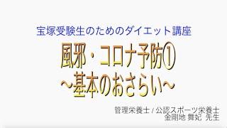 宝塚受験生のダイエット講座〜風邪・コロナ予防①基本のおさらい〜のサムネイル