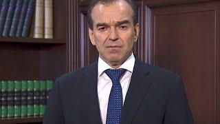 Обращение главы Краснодарского края Вениамина Кондратьева