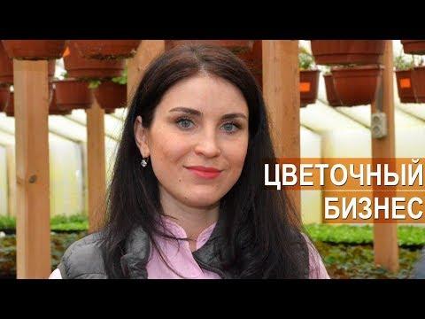 Цветочный бизнес Александры и Алексея Кайгородцевых. Зелёный блогер