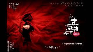 [Vietsub] Song sinh diễm • Ngọn lửa song sinh - Trương Lương Dĩnh • Thần Thám Bồ Tùng Linh | 双生焰•张靓颖