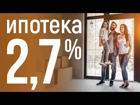 Ипотека 2,7%. Материнский капитал за первого ребенка. 2020 год. Новостройки Ижевска