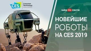 CES 2019: новые роботы и технологии будущего