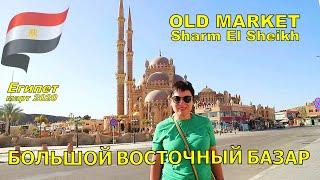 Мы отдыхали в Египте в конце марта 2020 г в замечательном отеле DREAMS BEACH RESORT 5*.  В Шарм Эль Шейх мы посетили  интересное место - Район Олд Маркет (Old Market ❤), мы отправились туда пешком .  Старый Город, Олд Шарм, Шарм Эль