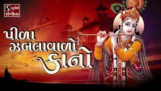 Pila Jabla Valo Kano.. Kanhaiyo Dekhai Che - Krishna Bhajan