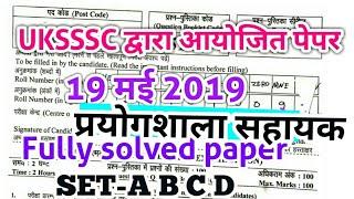 UKSSSC द्वारा आयोजित पेपर 19 मई 2019  All Shift Paper देख लें कैसा आया था पेपर  Fully Solved Paper
