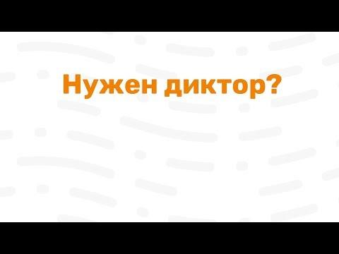 Диктор-онлайн