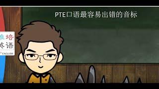 PTE口语中最容易出错的音标