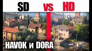 HD vs SD, HAVOK НОВАЯ ГРАФИКА И КАРТЫ