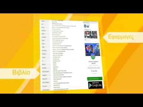 Video of Greek Apps