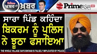 Prime Khabar Di Khabar 613 The Whole Village Says Bikram Is Falsely Implicated By Police