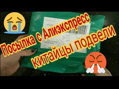 Распаковка посылки с AliExpress , я разочарована 😢