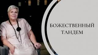 Божественный тандем/ Пророческий сон об учении ВЕРЫ - Рут Эстер Фурман