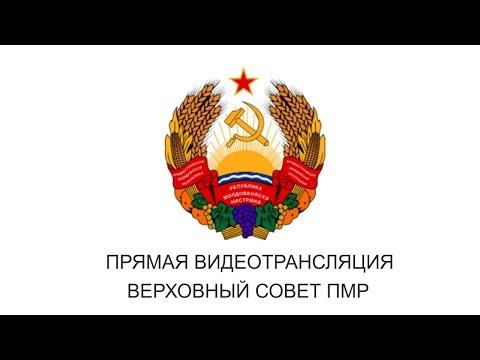 Пленарное заседание Верховного Совета ПМР 30.05.2018