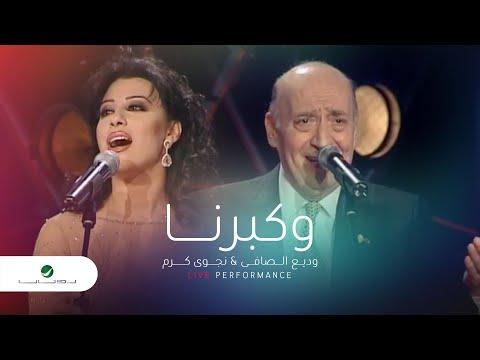 Wadea Al Safi &amp Najwa Karam Wekberna وديع الصافى&amp نجوى كرم - وكبرنا
