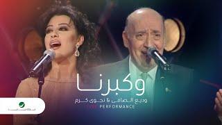 اغاني طرب MP3 Wadea Al Safi & Najwa Karam Wekberna وديع الصافى& نجوى كرم - وكبرنا تحميل MP3