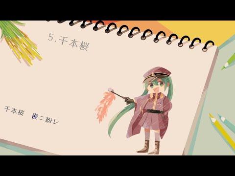 ボーカロイドボサノバメドレー/feat.初音ミク