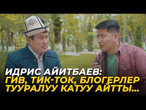Президенттин алдына барсам...Азирет Осмонов