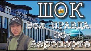 Астана аэропорт ГЛАЗАМИ ТУРИСТА