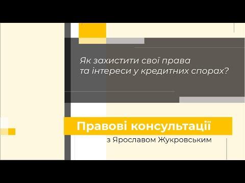 Як захистити свої права та інтереси у кредитних спорах? - 4vNLwgpKMdU