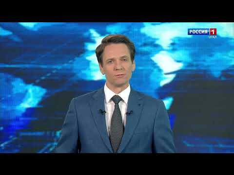 Итоговый выпуск «Вести-Урал» от 8 сентября