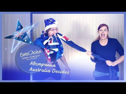"""""""Осторожно! Сексуальное содержимое!"""". Идеальное Евровидение 2019. Австралия, Australia Decides"""
