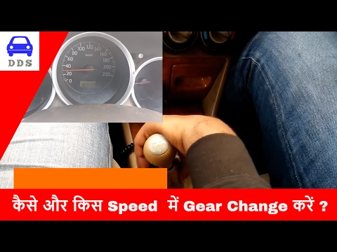 When to change gear in manual shift cars || Lesson #4 || Learn car driving || DESI DRIVING SCHOOL
