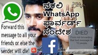 fake WhatsApp Forward messages! kannada video