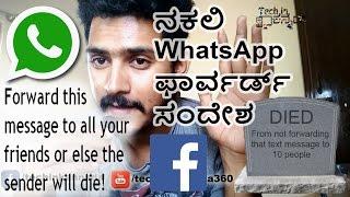 fake WhatsApp Forward messages! kannada video