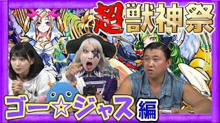 モンスト遂にきた!無課金ゴー☆ジャスの超・獣神祭ガチャ!GameMarketのゲーム実況