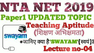 SWAYAM || swayam for UGC NET|| SWAYAM for NTA NET|| ugc nta net june 2019||