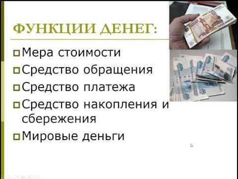 Ивонина  Е Н   ФДОиК урок 1 Сущность и функции денег и финансов