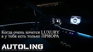 Когда хочется Luxury, а у тебя Приора
