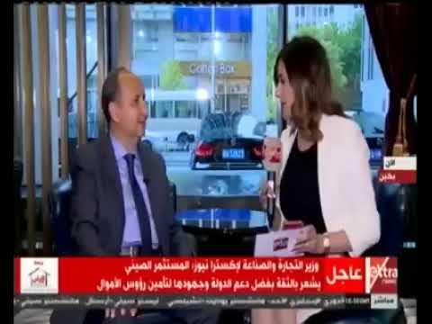 على هامش منتدى الحزام والطريق بالعاصمة الصينية بكين مع الوزير/عمرو نصار