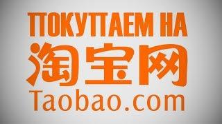 Как покупать на taobao.com?