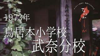 1973年 鳥居本小学校 武奈分校【なつかしが】