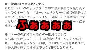 #268『リネレボ』アプデ情報について・・・【LINEAGE 2 REVOLUTION】