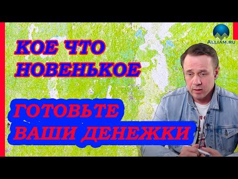 ОЧЕНЬ СИЛЬНЫЙ И ПОЛЕЗНЫЙ РОЛИК  Как не платить кредит   Кузнецов   Аллиам