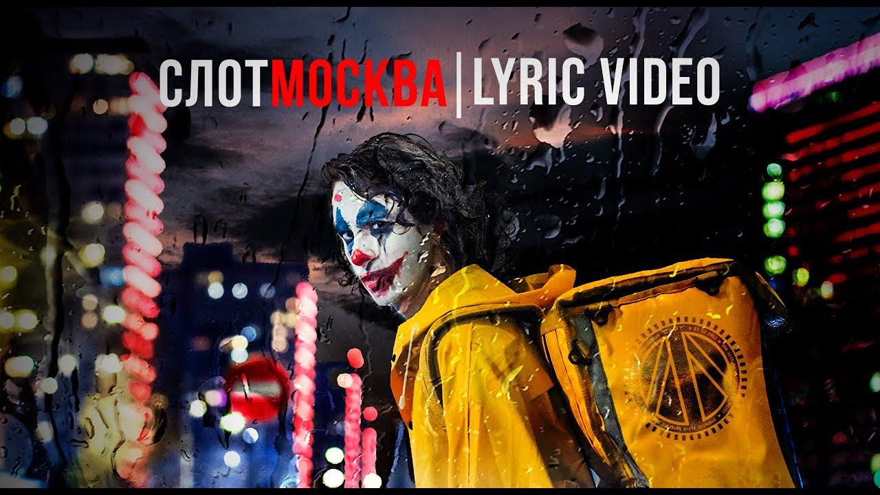 Слот — Москва