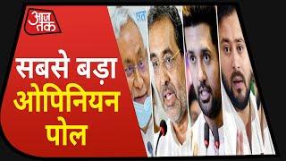Bihar Opinion Poll 2020: Nitish Kumar की वापसी के संकेत पर Tejashwi की लोकप्रियता का ग्राफ भी बढ़ा - Download this Video in MP3, M4A, WEBM, MP4, 3GP