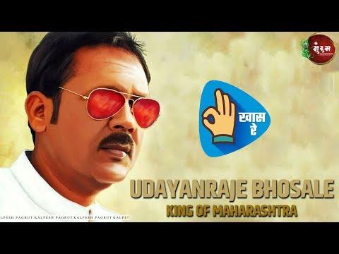 UdayanRaje Bhosale Biography in Marathi उदयनराजे भोसले यांचा जीवनपट   KhaasRe
