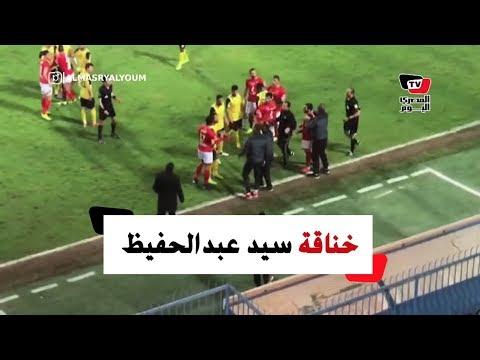مناوشات بين سيد عبد الحفيظ وجهاز دجلة والحكم يتدخل