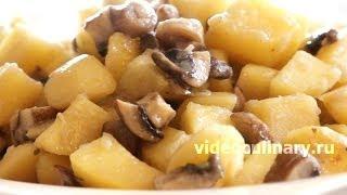 Картошка с грибами - Рецепт Бабушки Эммы