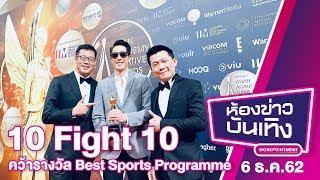 """""""10 Fight 10"""" ประเดิมคว้ารางวัลแรก """"Best Sports Programme"""" I ห้องข่าวบันเทิง 6 ธ.ค. 62"""